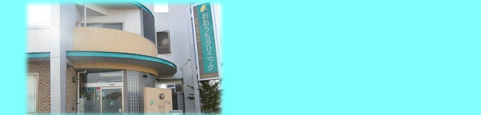 健伸会 おおうちクリニック